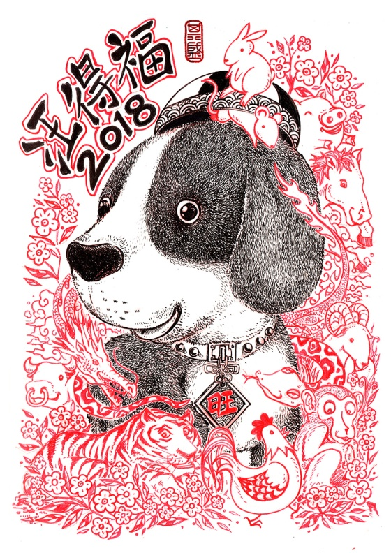 Year-of-DOG-2018-drawing